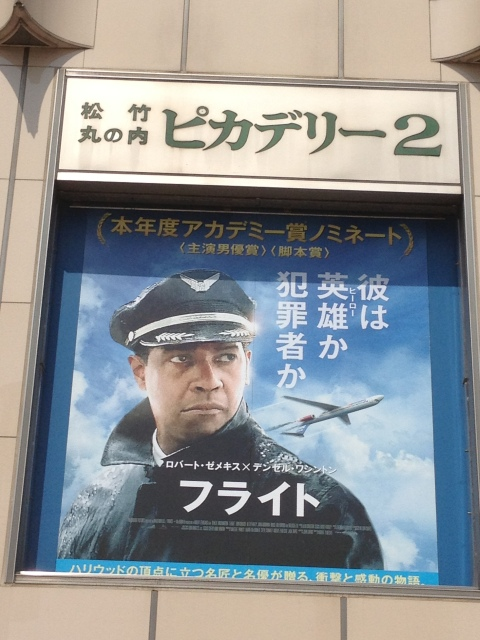 """Flight"" in Tokyo/Hope Anderson Productions"
